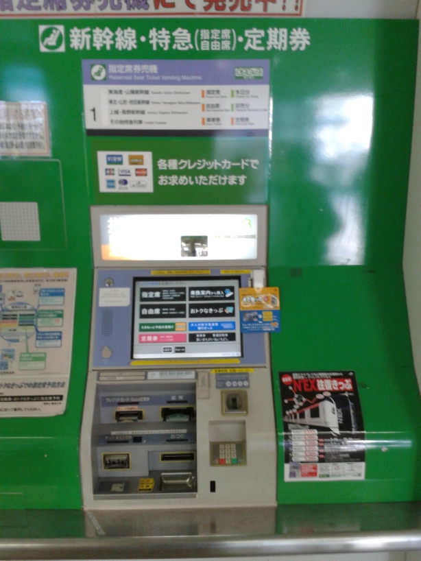 Wacky ticket machine make gaijin crazy!
